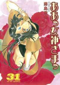 紀伊國屋書店BookWebで買える「ああっ女神さまっ(31)」の画像です。価格は648円になります。