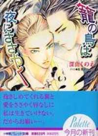 紀伊國屋書店BookWebで買える「パレット文庫 籠の鳥は夜にささやく」の画像です。価格は302円になります。