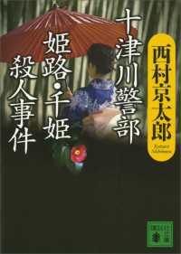 (334) 十津川警部 姫路・千姫殺人事件