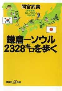 鎌倉-ソウル 2328キロを歩く 定年退職、新しい自分に出会う旅