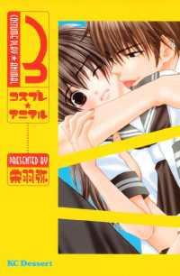 コスプレ☆アニマル 3巻