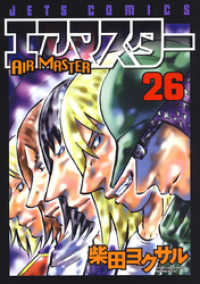 エアマスター 26巻