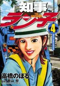 紀伊國屋書店BookWebで買える「知事ラン子(4)」の画像です。価格は594円になります。