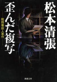 紀伊國屋書店BookWebで買える「歪んだ複写」の画像です。価格は723円になります。