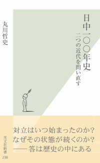 日中一〇〇年史~二つの近代を問い直す~