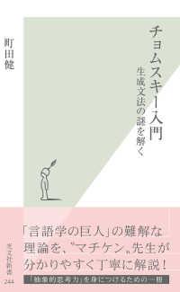 チョムスキー入門~生成文法の謎を解く~