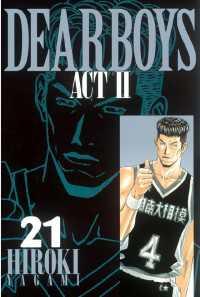 紀伊國屋書店BookWebで買える「DEAR BOYS ACT II(21)」の画像です。価格は453円になります。