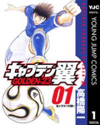 紀伊國屋書店BookWebで買える「キャプテン翼 GOLDEN-23 1」の画像です。価格は518円になります。
