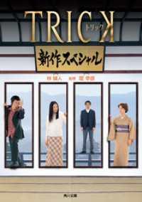 TRICK 新作スペシャル