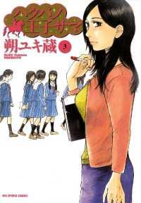 ハクバノ王子サマ(3)