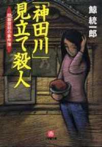 「神田川」見立て殺人 間暮警部の事件簿