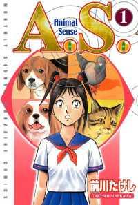 A.S.Animal Sense ― 1巻
