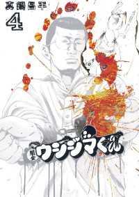 闇金ウシジマくん(4)