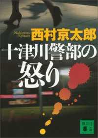 (170) 十津川警部の怒り