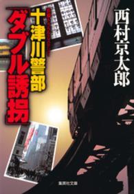 十津川警部「ダブル誘拐」