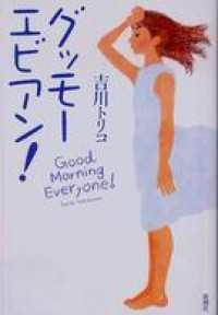 紀伊國屋書店BookWebで買える「グッモーエビアン!」の画像です。価格は432円になります。