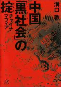 中国「黒社会」の掟 チャイナマフィア