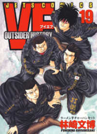 VF-アウトサイダーヒストリー- 19巻