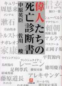 紀伊國屋書店BookWebで買える「偉人たちの死亡診断書」の画像です。価格は550円になります。