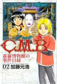 C.M.B.森羅博物館の事件目録(2)