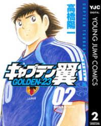 紀伊國屋書店BookWebで買える「キャプテン翼 GOLDEN-23 2」の画像です。価格は518円になります。
