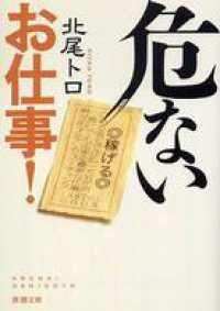 紀伊國屋書店BookWebで買える「危ないお仕事!」の画像です。価格は518円になります。