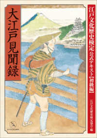 大江戸見聞録 江戸文化歴史検定公式テキスト【初級編】
