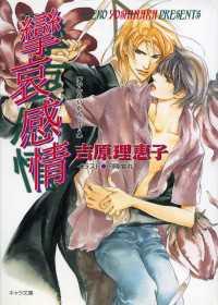 紀伊國屋書店BookWebで買える「攣哀感情 二重螺旋3」の画像です。価格は616円になります。