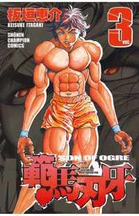 範馬刃牙(3)