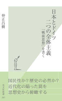 日本とドイツ 二つの全体主義~「戦前思想」を書く~