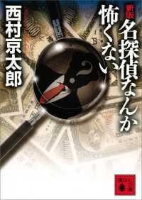 (8) 新版 名探偵なんか怖くない