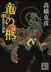 竜の柩(1) 聖邪の顔編