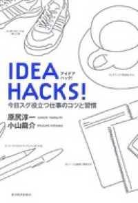 IDEA HACKS! 今日スグ役立つ仕事のコツと習慣