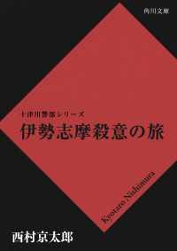 伊勢志摩殺意の旅