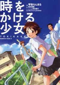 時をかける少女 TOKIKAKE