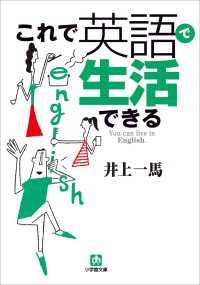 これで英語で生活できる