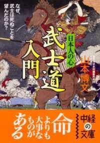 日本人の心 武士道 入門