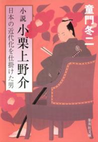 小説 小栗上野介 日本の近代化を仕掛けた男
