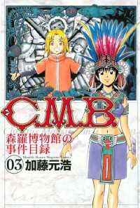 C.M.B.森羅博物館の事件目録 3