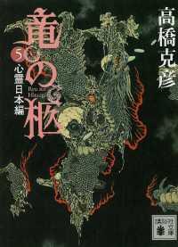 竜の柩(5) 心霊日本編