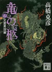 竜の柩(6) 交霊英国編