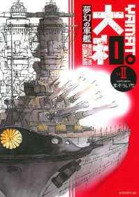夢幻の軍艦 大和(2)