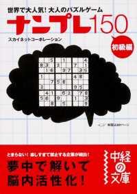 ナンプレ150 初級編
