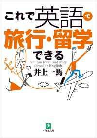 これで英語で旅行・留学できる