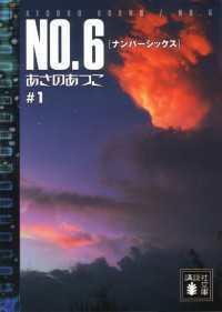NO.6〔ナンバーシックス〕 #1