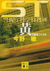 ST 警視庁科学特捜班 黄の調査ファイル