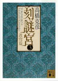 刻謎宮(3) 渡穹篇
