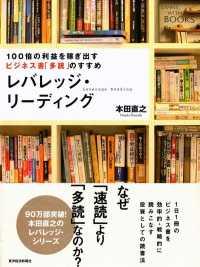 レバレッジ・リーディング 100倍の利益を稼ぎ出すビジネス書「多読」のすすめ