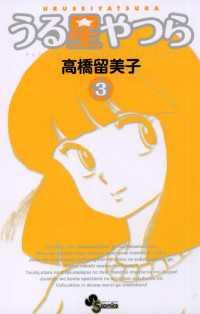うる星やつら〔新装版〕(3)