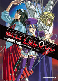 MELTY BLOOD(2)